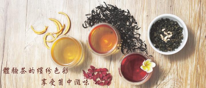 High Tea訴求-比傳統下午茶更適合每一個人! 致力將時尚茶飲文化結合生活態度,堅持高品質的承諾,帶給大家更親切、更容易貼近的感受,並體會「芳香第一、輕鬆洋溢」的原創精神