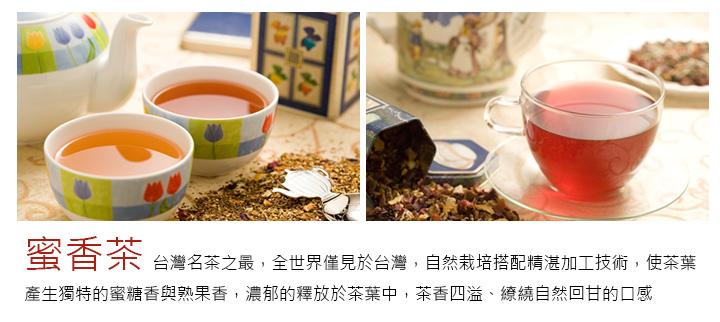 蜜香茶  台灣名茶之最,全世界僅見於台灣,自然栽培搭配精湛加工技術,使茶葉產生獨特的蜜糖香與熟果香,濃郁的釋放於茶葉中,茶香四溢、繚繞自然回甘的口感