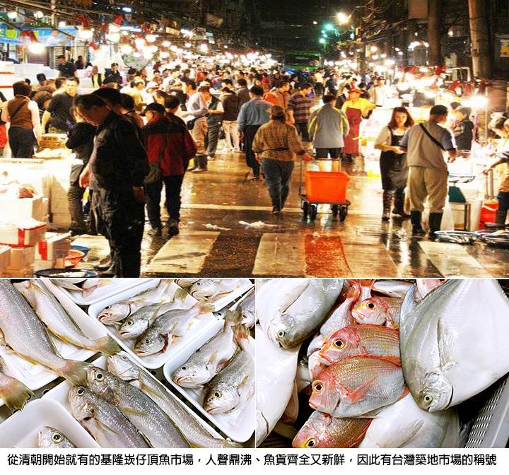 從清朝開始就有的基隆崁仔頂魚市場,人聲鼎沸、魚貨齊全又新鮮,因此有台灣築地市場的稱號
