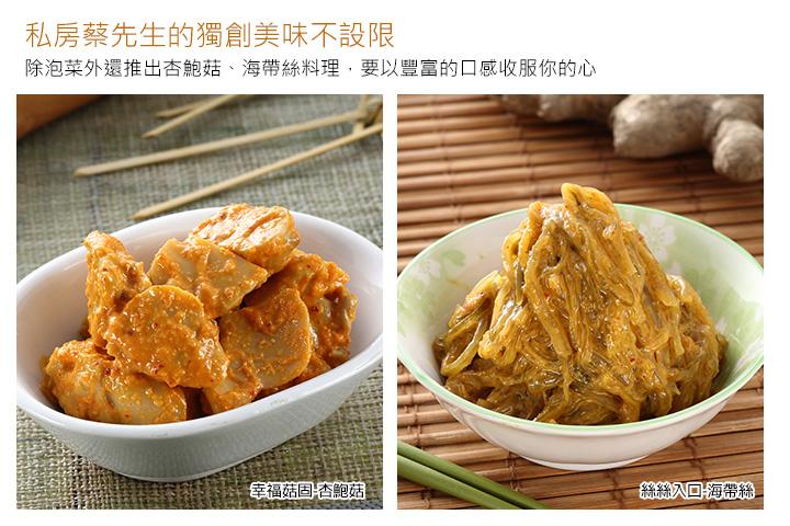 私房蔡先生的獨創美味不設限,除泡菜外還推出杏鮑菇、海帶絲料理,要以豐富的口感收服你的心